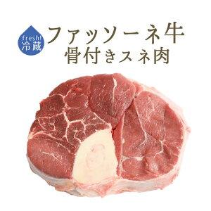 【冷蔵 フレッシュ】日本初 仔牛 ファッソーネ イタリア牛肉 骨付き スネ肉 オーソブッコ 煮込み用<イタリア産>【1カット=約400-500g】【¥425/100g再計算】【冷凍・常温品との