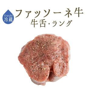 ファッソーネ 仔牛 イタリア牛肉 牛タン ラング (皮付き)<イタリア産>【1本=約1.5-2kg】【¥305/100g再計算】【冷蔵品】