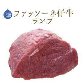 日本初 【フレッシュ 冷蔵】ファッソーネ 仔牛 イタリア牛肉 ランプ <イタリア産>【約1.2-1.7kg】【\1,000/100g再計算】