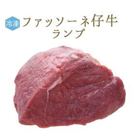 日本初 【冷凍】ファッソーネ 仔牛 イタリア牛肉 ランプ <イタリア産>【約1.2-1.7kg】【\1,000/100g再計算】