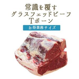【フレッシュ 冷蔵】ヘアフォード プライムビーフ Tボーン グラスフェッド ビーフ【約6-8kg】【¥835/100g再計算】 <アイルランド産>【冷蔵品】