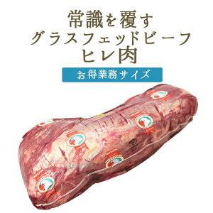 【フレッシュ 冷蔵】【業務サイズ お買い得】ヘアフォード プライムビーフ ヒレ (ヘレ肉)グラスフェッド ビーフ 【1本入り 約2-2.5kg】【¥1,180/100g 再計算】 <アイルランド