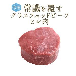 【冷凍】ヘアフォード プライムビーフ ヒレ (ヘレ肉) グラスフェッド ビーフ 【約90-110g】 <アイルランド産>【冷凍品】
