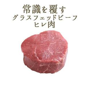 【フレッシュ 冷蔵】ヘアフォード プライムビーフ ヒレ (ヘレ肉) グラスフェッド ビーフ 【約90-110g】【¥1,400/100g再計算】 <アイルランド産>【冷蔵品】