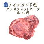 【冷蔵】グラスフェッドビーフホホ肉(脂付き)【1=約600-800g】【】<アイルランド産>【\400/100g当たり再計算】【冷蔵品】