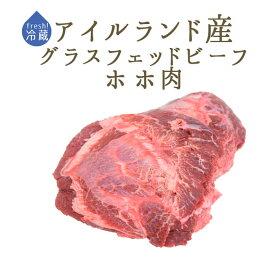 【冷蔵 フレッシュ】グラスフェッドビーフ ホホ肉(脂付き) 【1=約600-800g】【\400/100g当たり再計算】<アイルランド産>【冷蔵品】