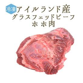 【冷凍】グラスフェッドビーフ ホホ肉(脂付き) 【約600-800g】【\400/100g当たり再計算】<アイルランド産>【冷凍品】