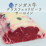 【フレッシュ冷蔵】アンガス牛サーロイングラスフェッドビーフ<アイルランド産>【約200-300g】
