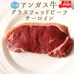 《3枚セット 送料無料》【冷凍】アンガス牛 サーロイン グラスフェッド ビーフ ステーキ 【約200gX3P】 <アイルランド産>