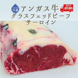 《3枚セット 送料無料》【フレッシュ 冷蔵】アンガス牛 サーロイン グラスフェッド ビーフ ステーキ 【約200gX3P】 <アイルランド産>