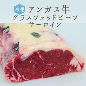 【冷凍】アンガス牛 サーロイン グラスフェッド ビーフ ステーキ 【約200g】 <アイルランド産>