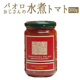 【あす楽】パオロさんの 水煮トマト ホールトマト バジル入り スローフード協会推奨<イタリア産>【300g】【常温品】