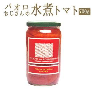 【あす楽】パオロさんの 水煮トマト ホールトマト バジル入り スローフード協会推奨<イタリア産>【700g】【常温品】