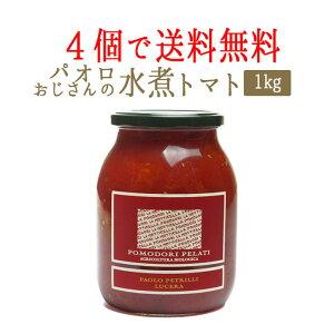【送料無料 まとめ買い】パオロさんの水煮トマト ホールトマト スローフード協会推奨<イタリア産>【1kg×4個】【常温品】