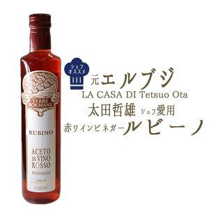 赤ワインビネガー ルビーノ LA CASA DI Tetsuo Ota  太田哲雄シェフおすすめ<イタリア産>【500ml】【常温品】【常温/冷蔵混載可】