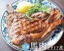 【冷凍】馬肉 カヴァッロ 骨付きロース ステーキ <イタリア産>【約800g-1.3kg】【\540/100g再計算】