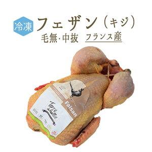 【冷凍】フェザン 雉 頭無・中抜 <フランス産> 【約700-900g】 半野生【冷凍品】