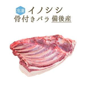 【冷凍】イノシシ (猪肉) 骨付き バラ肉 <国産 備後>【約1-2kg】【¥500/100g再計算】【冷凍品】