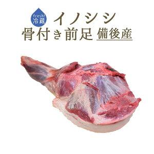 【フレッシュ 冷蔵】イノシシ (猪肉)骨付き 前うで <国産 備後>【約2-3kg】【¥255/100g再計算】【冷蔵品】