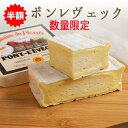 【半額 スーパーセール】ポン レヴェック A.O.P <フランス産>【400g】【冷蔵品】