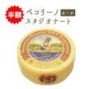 【半額 スーパーセール】【送料無料】 ペコリーノ トスカーノ(スタジオナート)DOP チーズ <イタリア産>【ホ…