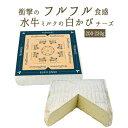 濃厚 水牛チーズ 白かび チーズ ブフロンヌ ダルジェンタル <イタリア産> 【約200-230g】【\885/100g再計算…