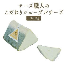 チーズ職人のシェーブルチーズ ル ピック ダルジェンタル <フランス産> 【約160-180g】【\1010/100g当たり再計算】【冷蔵品】