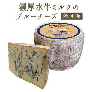 濃厚 水牛チーズ 青かびチーズ ビュッフロヌ ブルー ダルジェンタル <イタリア産> 【約350-400g】【¥1150/100g当たり再計算】【冷蔵品】