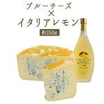 ブルーチーズ×イタリアレモンリモンチェッロ入り<イタリア産>【約200-250g】】【\1360/100g当たり再計算】