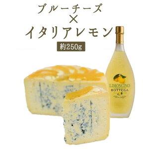 ブルーチーズ × レモン リモンチェッロ (レモンリキュール) 入り アルコール 0.2%未満 <イタリア産> 【約200-250g】】【¥1360/100g当たり再計算】