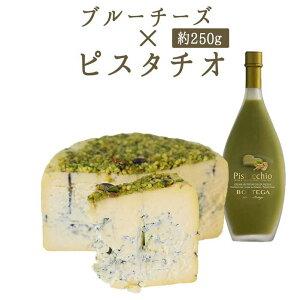 ブルーチーズ × ピスタチオ  (ピスタチオリキュール 入り) アルコール 0.2%未満 <イタリア産> 【約200-250g】】【¥1200/100g当たり再計算】