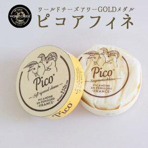 ピコ アフィネ 山羊乳チーズ <フランス産> 【100g】【冷蔵品】《あす楽》