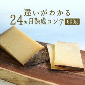 コンテ チーズ 24ヵ月熟成 A.O.C<フランス産>【約500g】【\700/100g当たり再計算】【冷蔵品】