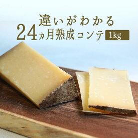 コンテチーズ 24ヵ月熟成 A.O.C. 1kg 【\700/100g当たり再計算】(フランス産)<冷蔵品><不定貫>