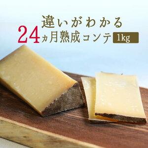 \24ヵ月熟成/ コンテチーズ A.O.C. 【約1kg】 【¥800/100g当たり再計算】(フランス産)<冷蔵品><不定貫>