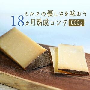 コンテチーズ 18ヵ月熟成 A.O.C. 【約500g】 【¥700/100g当たり再計算】【冷蔵品】<フランス産>