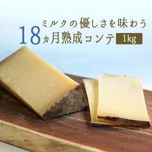 コンテチーズ 18ヵ月熟成 A.O.C. 【約1kg】 【¥700/100g当たり再計算】【冷蔵品】<フランス産>