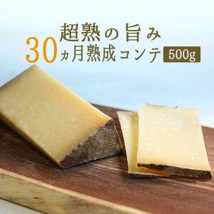 \30ヵ月熟成/ コンテチーズ  A.O.C. 【約500g】【¥1300/100g当たり再計算】(フランス産)<冷蔵品><不定貫>