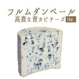 フルムダンベール(青カビ タイプ ブルーチーズ )A.O.C<フランス産>【約1kg】【\630/100g当たり再計算】【冷蔵品】
