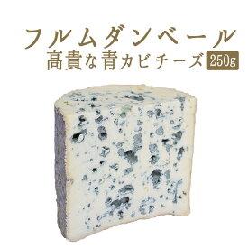 フルムダンベール (青カビ タイプ ブルーチーズ) AOC<フランス産>【約250g】【\470/100g当たり再計算】【冷蔵品】