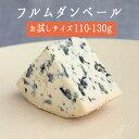 ◆フルムダンベール (青カビ タイプ ブルーチーズ) AOC<フランス産>【約110-130g】【冷蔵品】