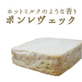 ポン レヴェック A.O.P <フランス産>【400g】【冷蔵品】