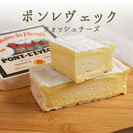 \ポイント20倍/ ポン レヴェック A.O.P <フランス産>【400g】【冷蔵品】