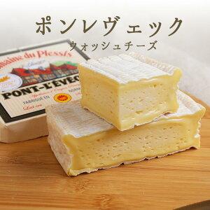 《4/23(金)より出荷》ポン レヴェック A.O.P <フランス産>【400g】【冷蔵品】