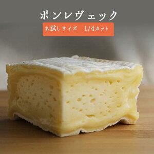 ◆ポン レヴェック A.O.P ウォッシュチーズ <フランス産>【1/4カット 90-100g】【冷蔵品】
