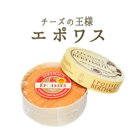 エポワス ド ブルゴーニュ A.O.C エポワスチーズ<フランス産>【250g】【冷蔵品】《あす楽》
