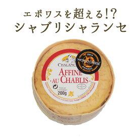 エポワスを超える!? ウォッシュチーズ シャブリ シャランセ アフィネシャブリ <フランス産>【200g】【冷蔵品】