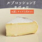 ◆ルブロッションドサヴォワA.O.Cチーズ<フランス産>【1/8カット約45-55g】【冷蔵品】