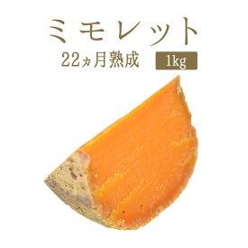 ミモレット 22ヵ月熟成<フランス産> セミハード【約1kg】【\850/100g当たり再計算】【冷蔵品】