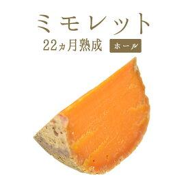 【送料無料】 ミモレット 22ヵ月熟成 <フランス産>【ホール 約2.7-3kg】【冷蔵品】